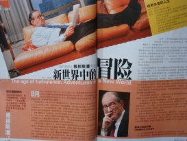 Greenspan 全球商業経典記事