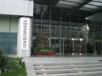中国証券監督管理委員会(金融街)