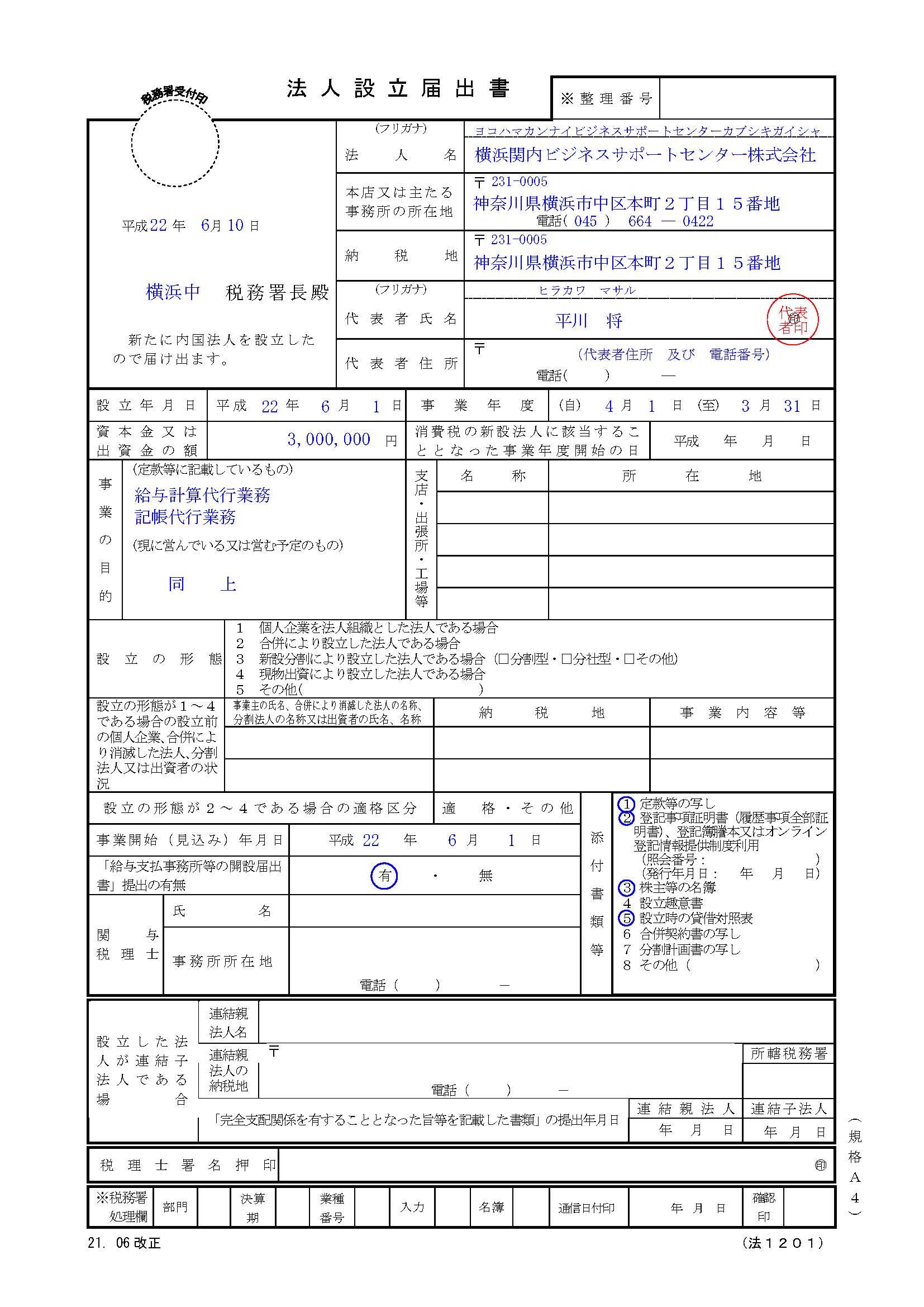 株主 名簿 記載 事項 証明 書