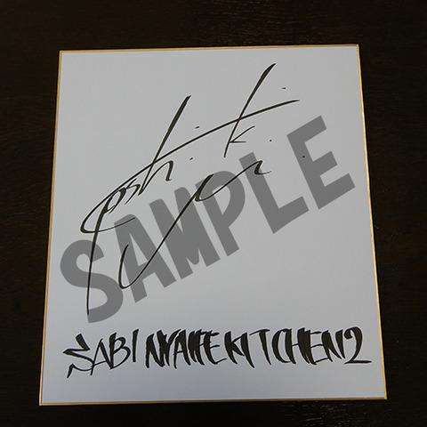 増田俊樹さんサイン色紙