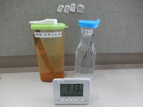 300日目①