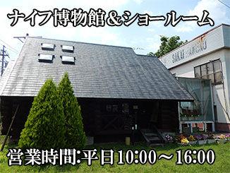 ナイフ博物館2