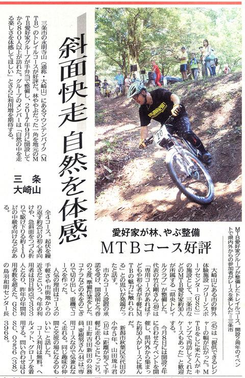 nippou-2019-09-20