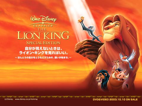 ライオン・キングの画像 p1_2