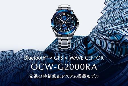 pickup__OCW-G2000RA