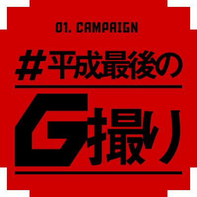 campaign-heading-1