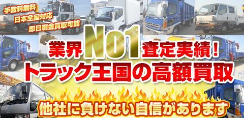 トラック王国紹介