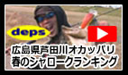 DEPS-01