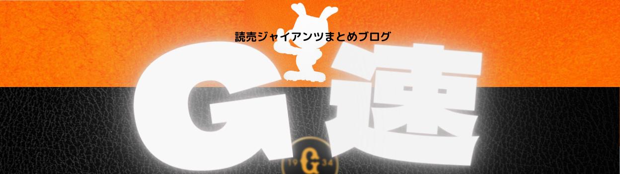 G速 トップページ