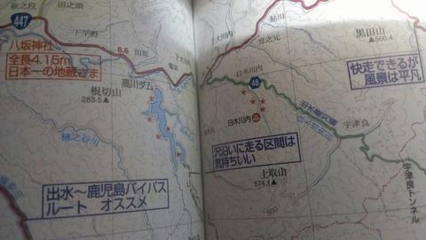 4月19日 霧島に行くぜ!!ツーリング : GSRと行く弾丸ツーリング!!