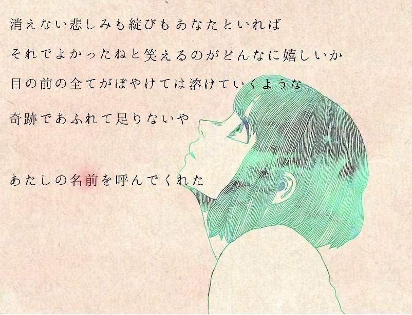 ◆ 感じるもの、いつもそこにあるもの ◆  クリアな思考 , アイネクライネ 米津玄師 , 歌詞の考察