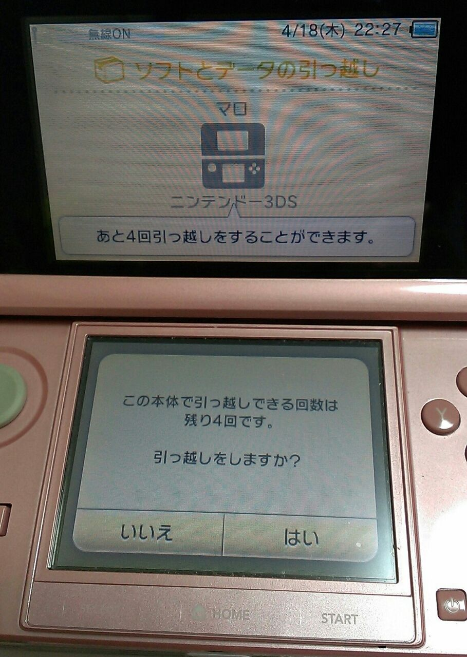 3ds ソフト 再 起動