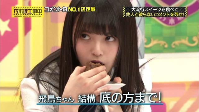 saitoasuka2017042610