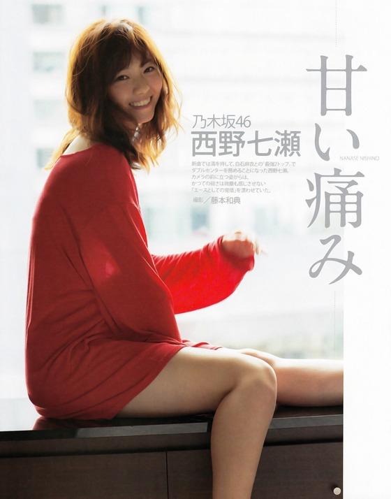 nishinonanase201511141