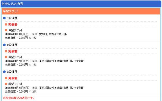 perfume201405211