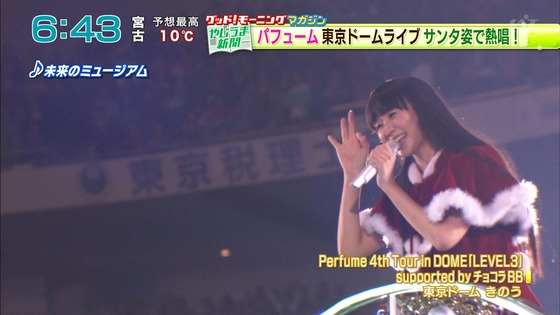 perfume201312272