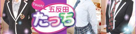 バナー五反田たっち