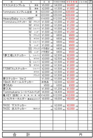 TKSM2016_WEB注文書-2