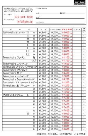 TKSM2016_WEB注文書-1