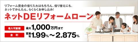 リフォームローン   三菱東京UFJ銀行