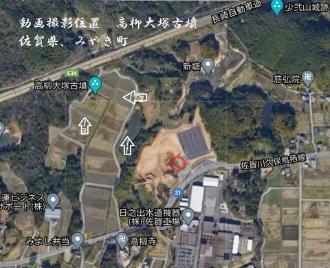 PNG 動画撮影位置 高柳大塚(佐賀)