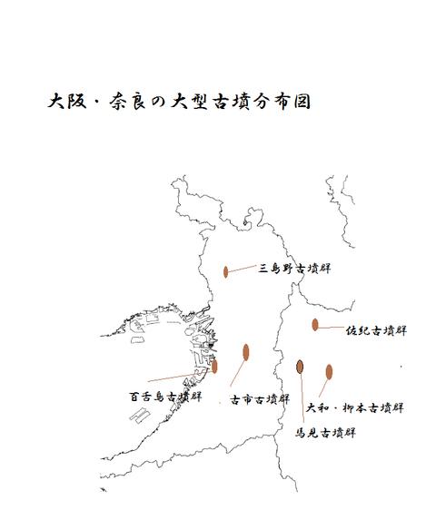 大阪・奈良大型古墳分布図