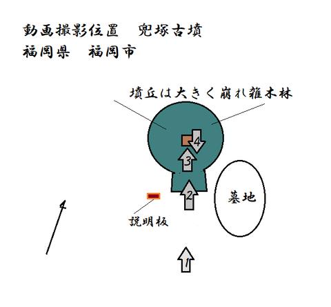 PNG 動画撮影位置  兜塚古墳(福岡市)修正版