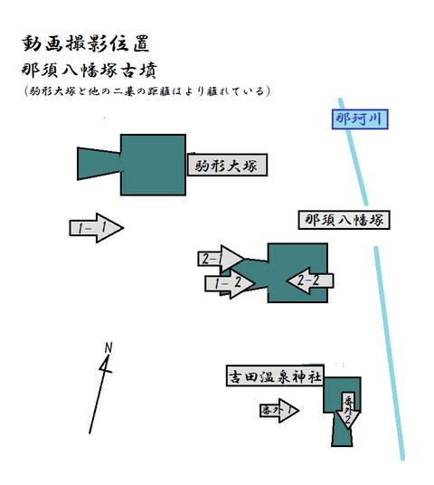 PNG nasuhachimanzuka zu shusei