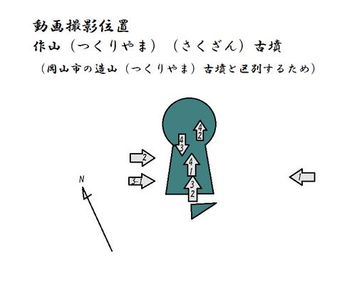 PNG tsukuriyama(sakuzan)