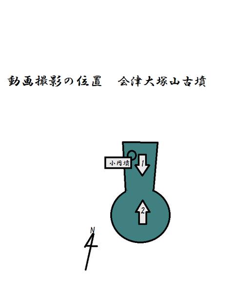PNG aizuootsukayama zu