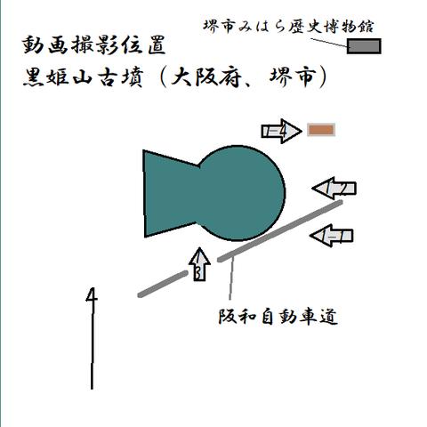 PNG kurohimeyama kofun dougasatueiichi