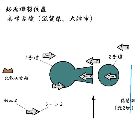 PNG takaminekofun (大津市)(ブログ用)