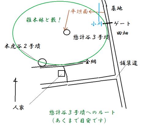 惣計谷(そうけだに)3号墳へのルート 21年7月25日作成