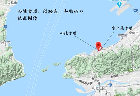 PNG西陵、淡路島、和歌山、西陵古墳の位置関係