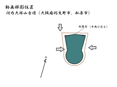 PNG kawachiootsukayama kofun zu 修正版
