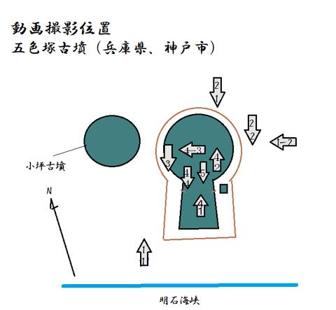 PNG goshikizuka kofun zu(shinpan)