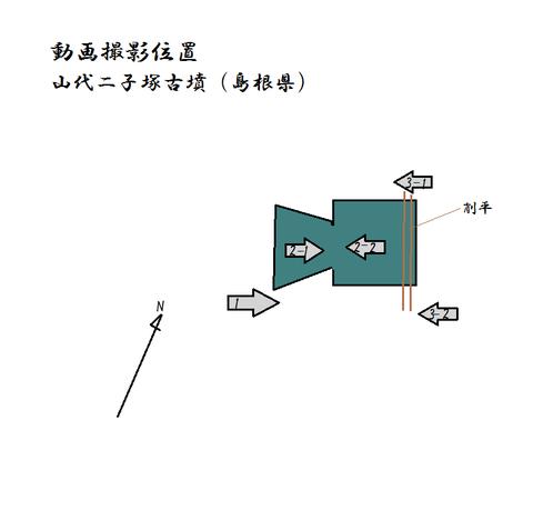 PNG yamashirozuka zu  shusei