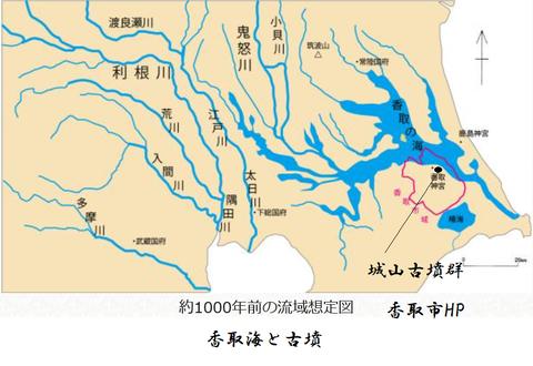 PNG 香取海と古墳(2021年1月16日)