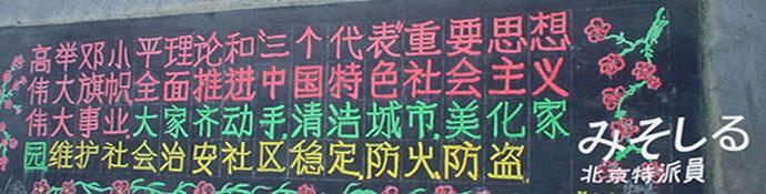 みそしる 北京特派員