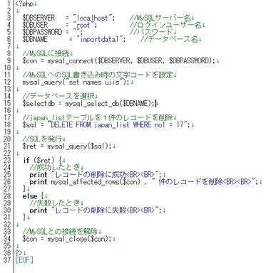 MySQL PHP・Mysql応用 5-1