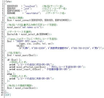MySQL PHP・Mysql応用 3-1