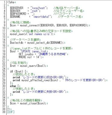 MySQL PHP・Mysql応用 4-1
