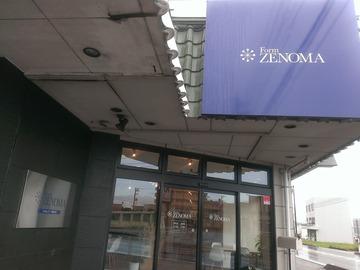 フォルムゼノマ・ショールーム02