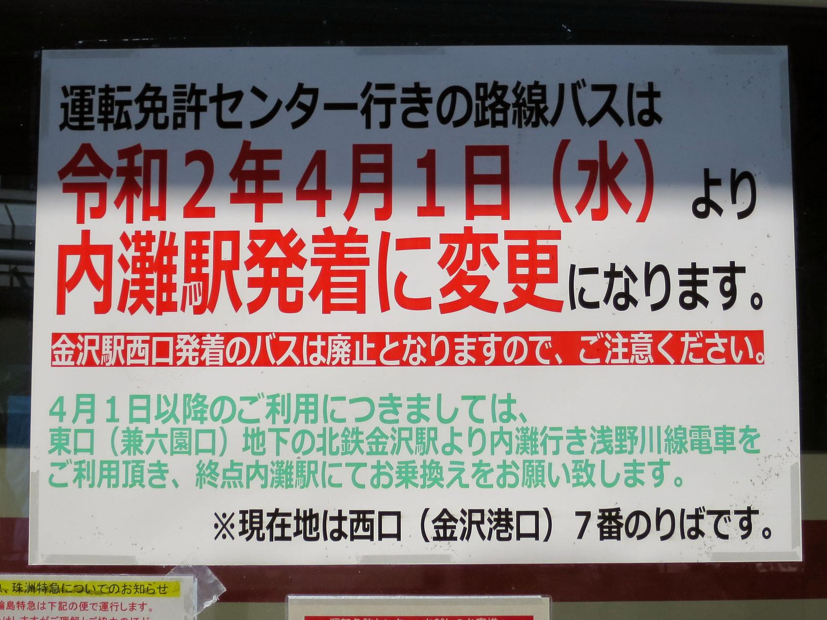 から 金沢 駅 現在地