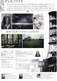 チェルノブイリ写真展ポスター 2 中筋純