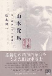 西周 『山本覚馬』中公文庫 表紙