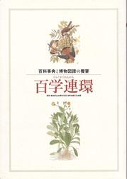 「百学連環」印刷博物館図録