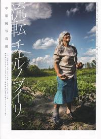 チェルノブイリ写真展ポスター 1 中筋純