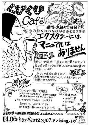 くびくびカフェ@京都大学