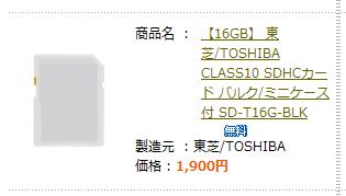 SD   SDHCカード-212505